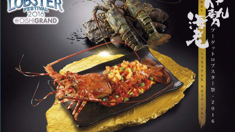 """เทศกาล """"Phuket Lobster Festival 2016 @OISHI GRAND"""""""