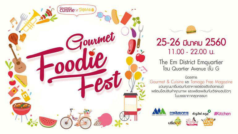 """Gourmet  Foodie Fest  2017 พร้อมเอาใจฟู้ดดีส์ด้วยร้านอร่อย จัดเต็ม """"เทสติ้ง เมนู"""" ฟรีตลอดวัน"""