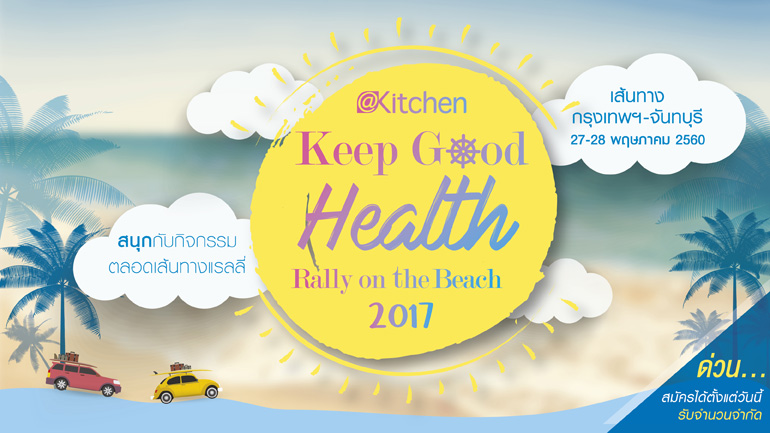 @Kitchen Rally #5 Keep Good Health Rally on the Beach 2017
