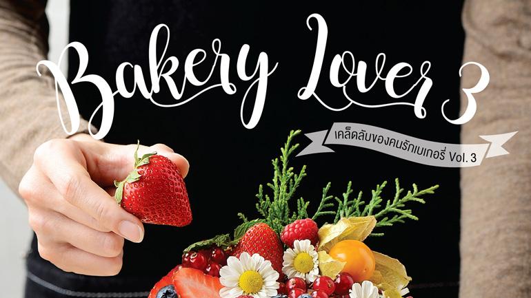 @Kitchen เปิดตัว Bakery Lover III เคล็ดลับของคนรักเบเกอรี่ เล่ม 3