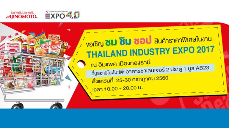 """อายิโนะโมะโต๊ะจัดเต็ม ลด แลก แจก แถมในงาน """"Thailand Industry Expo 2017"""""""