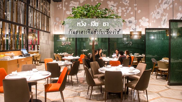 หวัง เจีย ชา ร้านอาหารจีนตำรับเซี่ยงไฮ้