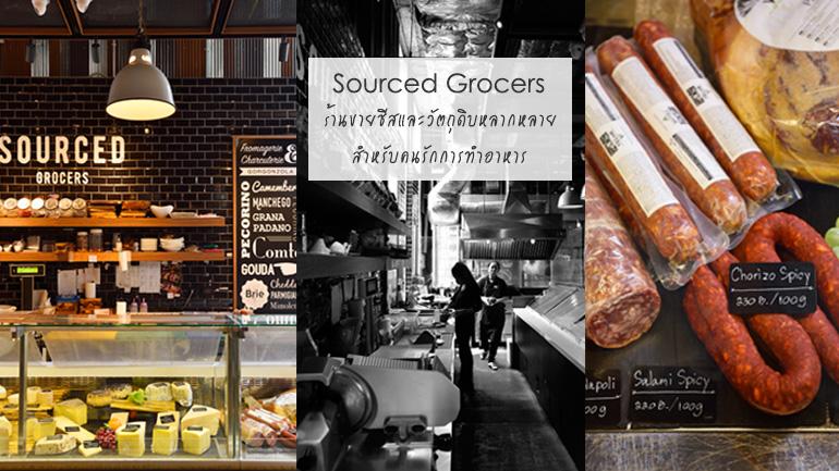 Sourced Grocers ร้านขายชีสและวัตถุดิบหลากหลายสำหรับคนรักการทำอาหาร