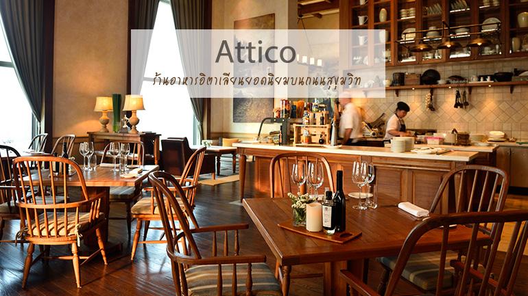 Attico ร้านอาหารอิตาเลียนยอดนิยมบนถนนสุขุมวิท