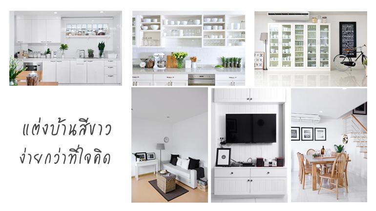 แต่งบ้านสีขาว…ง่ายกว่าที่ใจคิด
