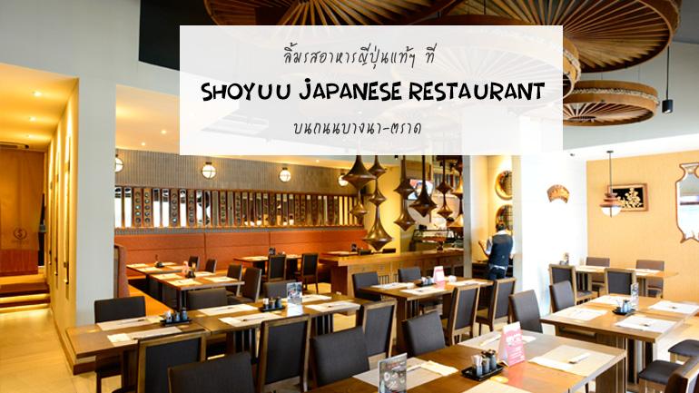ลิ้มรสอาหารญี่ปุ่นแท้ๆ ที่ Shoyuu Japanese Restaurant บนถนนบางนา-ตราด