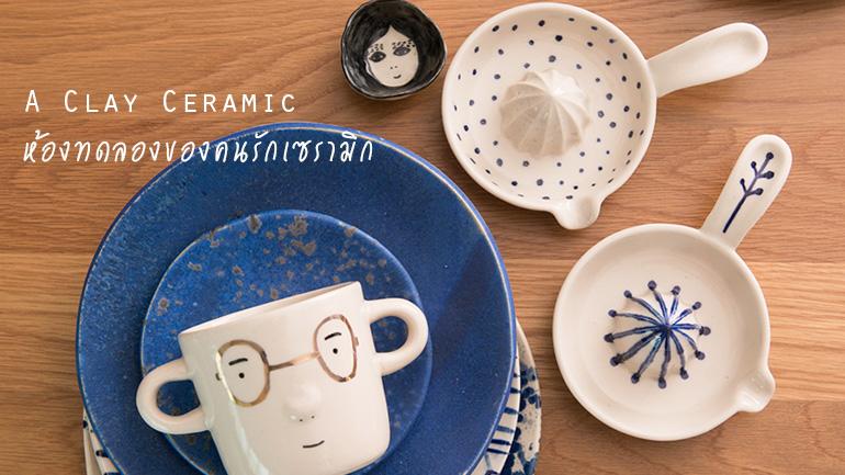 A Clay Ceramic ห้องทดลองของคนรักเซรามิก