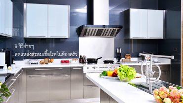 9 วิธีง่ายๆ ลดแหล่งสะสมเชื้อโรคในห้องครัว