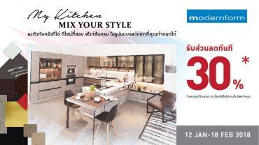 เลือกชุดครัวที่ใช่ ในสไตล์ที่ชอบไปกับ Modernform My Kitchen Mix Your Style