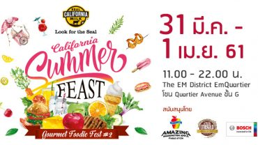 """""""Gourmet Foodie Fest 2018 : California Summer Feast"""""""