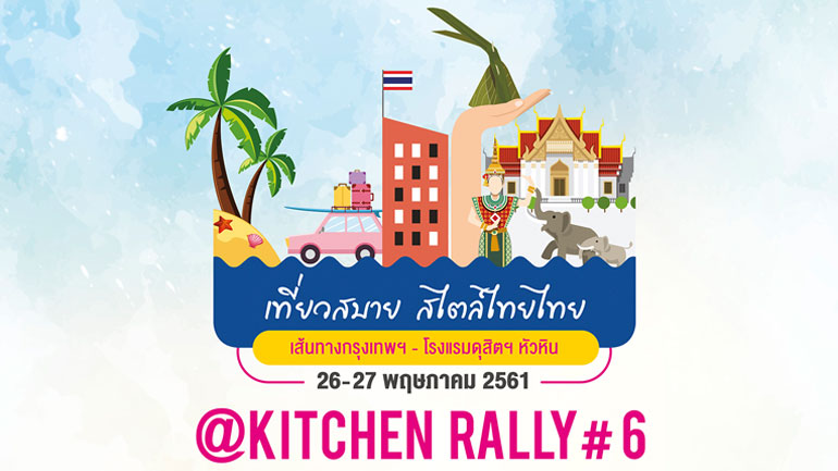 @Kitchen Rally #6 เที่ยวสบาย สไตล์ไทยไทย