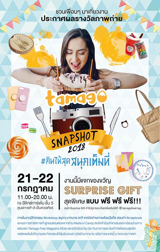 Banner_TamagoSpecial_2018_Event_280