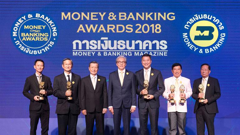มอบรางวัลเกียรติยศ  Money & Banking Awards 2018