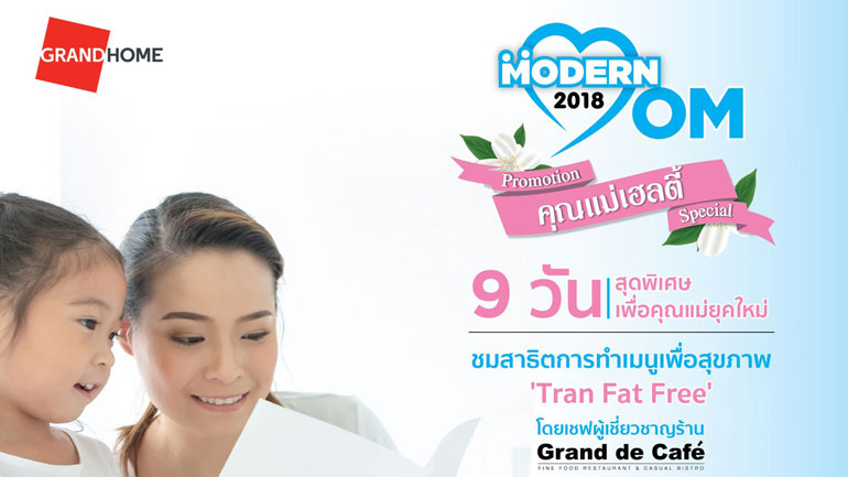 """งาน """"MODERN MOM 2018"""""""