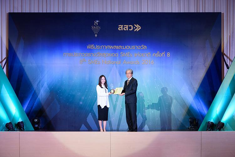 รางวัลสุดยอด SMEs แห่งชาติ