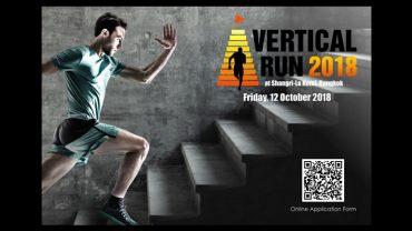 """""""Vertical Run 2018"""""""