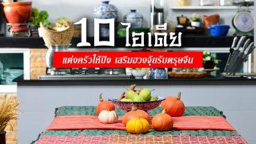 10 ไอเดียแต่งครัวให้ปัง เสริมฮวงจุ้ยรับตรุษจีน