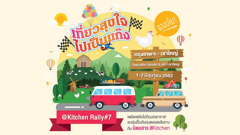 @Kitchen Rally #7 เที่ยวสุขใจไปเป็นแก๊ง