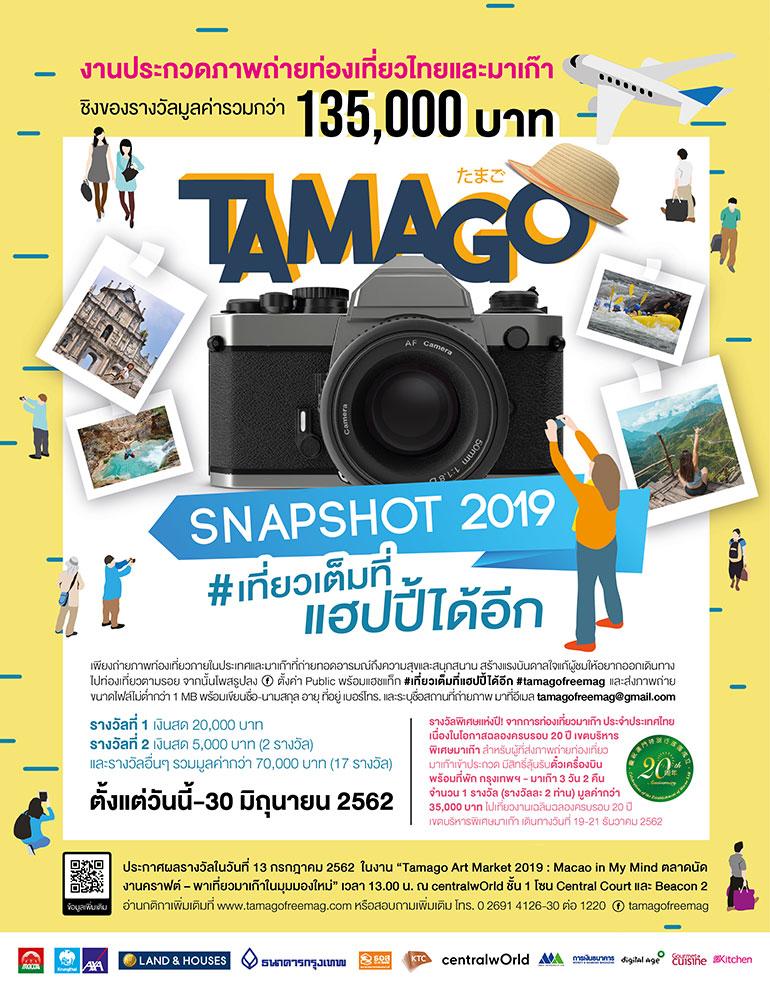 Poster_TamagoSnapshot_2019
