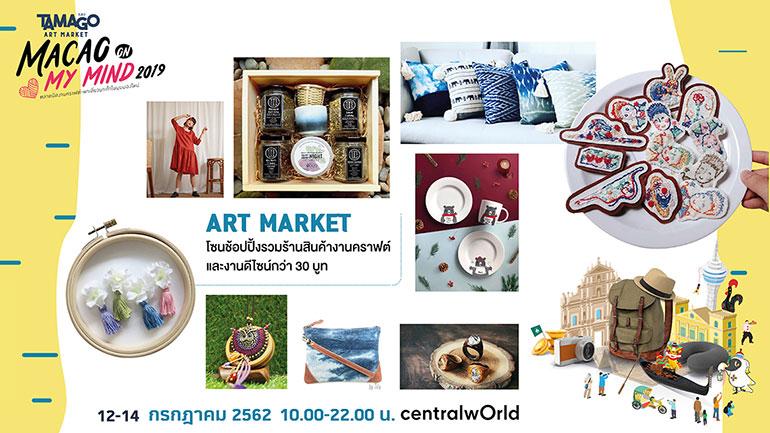 โซน-Art-Market