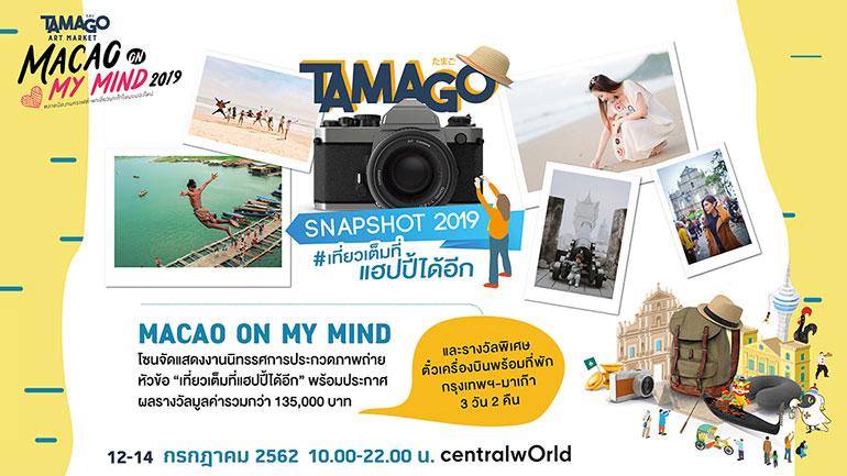TAMAGO-Snapshot