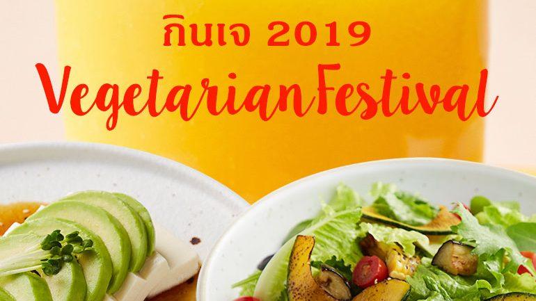 อิ่มอร่อยหลากหลายอาหารเจ กับเทศกาลกินเจ 2019