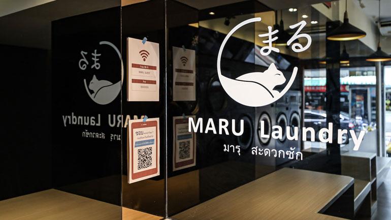 """""""มารุ ลอนดรี้"""" (MARU Laundry) ร้านสะดวกซัก"""