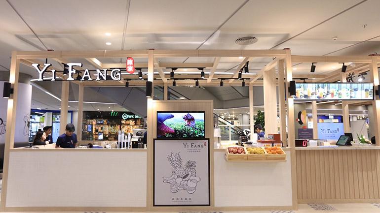 Yi Fang ชาผลไม้ต้นตำรับไต้หวันเปิดสาขาแรกในไทยที่ สามย่าน มิตรทาวน์