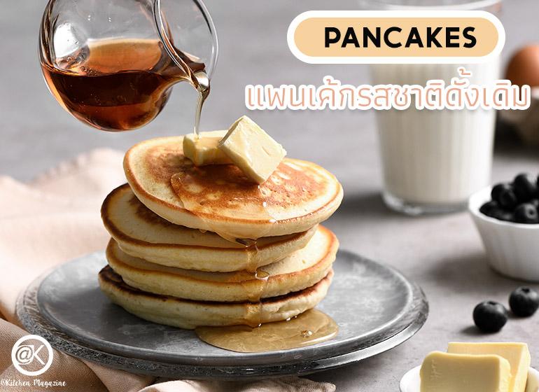 สูตรแพนเค้กรสชาติดั้งเดิม (Pancakes) ด้วยส่วนผสมของแป้ง ผงฟู เนยเค็ม ไข่ไก่ น้ำตาลทราย นมสด เสิร์ฟพร้อมน้ำเชื่อมเมเปิล