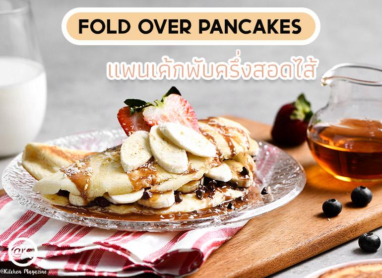 แพนเค้กพับครึ่งสอดไส้ (Fold Over Pancakes) ด้วยส่วนผสมของแป้ง ผงฟู เนยเค็ม ไข่ไก่ น้ำตาลทราย นมสด เสิร์ฟพร้อมน้ำเชื่อมเมเปิล เลือกไส้ผลไม้ตามชอบ