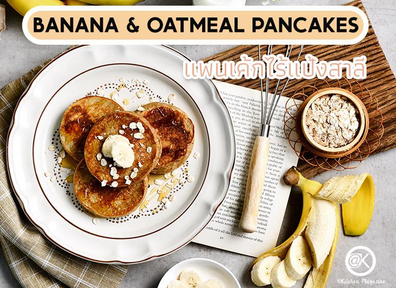 แพนเค้กสำหรับคนที่แพ้แป้งสาลี (Banana & Oatmeal Pancakes) ด้วยส่วนผสมของกล้วยหอมและข้าวโอ๊ตแทนแป้ง ผงฟู เนยเค็ม ไข่ไก่ น้ำตาลทราย นมสด เสิร์ฟพร้อมน้ำเชื่อมเมเปิล