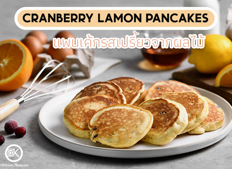 แพนเค้กรสเปรี้ยวจากผลไม้ (Cranberry Lamon Pancakes)ด้วยส่วนผสมของแป้ง ผงฟู เนยเค็ม ไข่ไก่ น้ำตาลทราย นมสด เพิ่มรสชาติด้วยผลไม้รสเปรี้ยว เสิร์ฟพร้อมน้ำเชื่อมเมเปิล