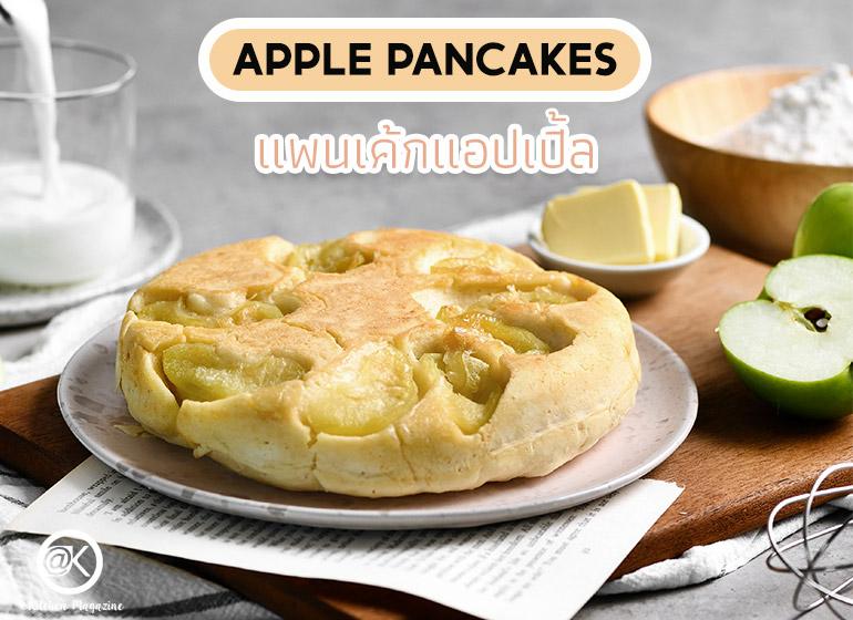 แพนเค้กแอปเปิล (Apple Pancakes) ด้วยส่วนผสมของแป้ง ผงฟู เนยเค็ม ไข่ไก่ น้ำตาลทราย นมสด หอมกลิ่นแอปเปิลเขียว เสิร์ฟพร้อมน้ำเชื่อมเมเปิล