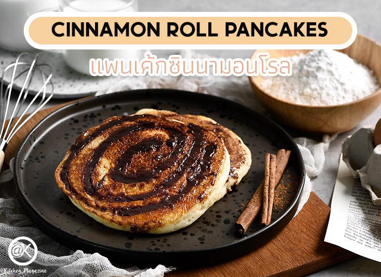 แพนเค้กซินนามอนโรล (Cinnamon Roll Pancakes)ด้วยส่วนผสมของแป้ง ผงฟู เนยเค็ม ไข่ไก่ น้ำตาลทราย นมสด หอมกลิ่นซินนามอน เสิร์ฟพร้อมน้ำเชื่อมเมเปิล
